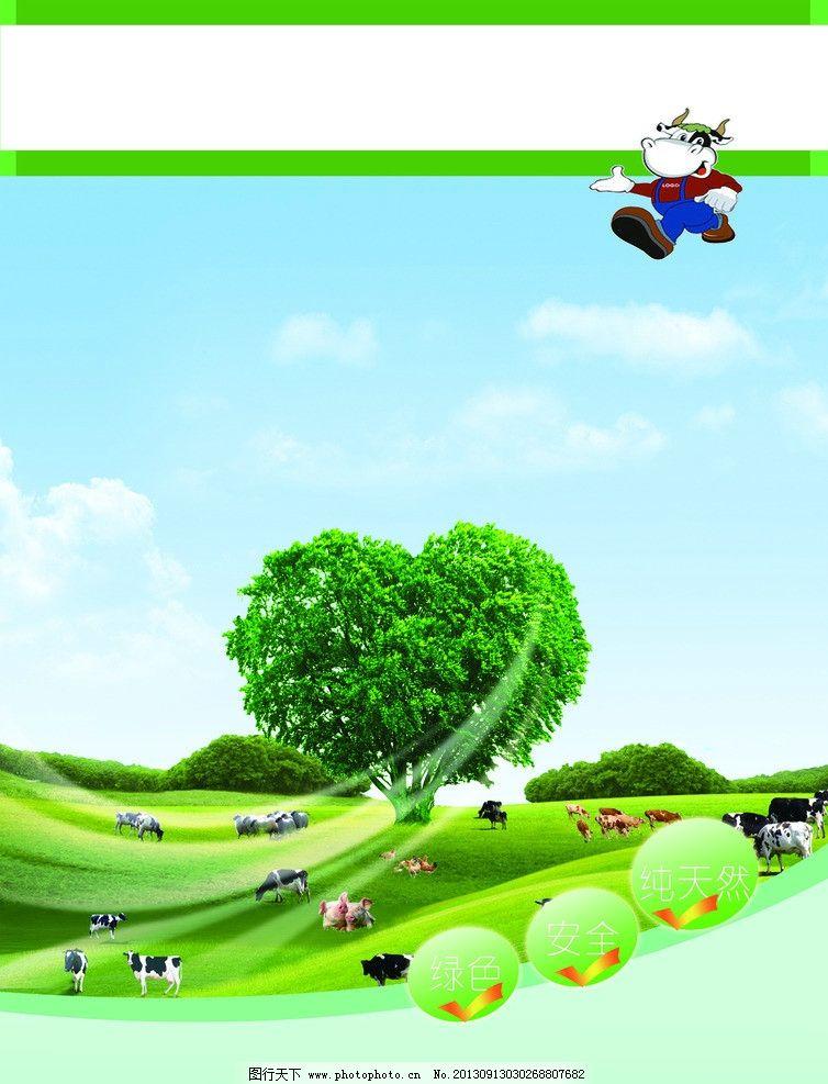 农业素材 农业 生物 牛羊 兽药 农产品 展板模板 广告设计模板 源文件