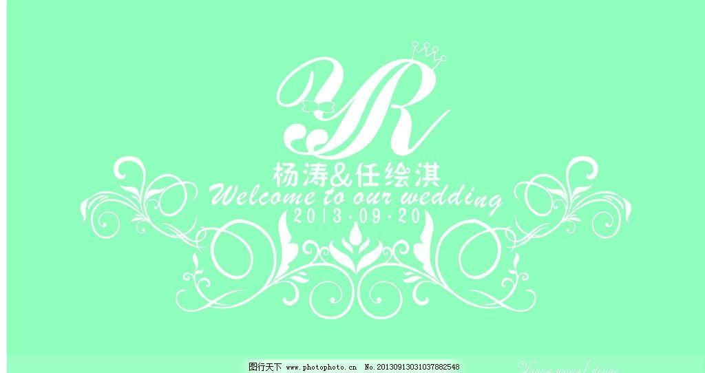 logo设计 婚礼 宴会 字母 其他设计 广告设计 矢量