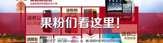 淘宝广告图 首页 名店促销钻展 春季产品类钻展 手机 淘宝钻展