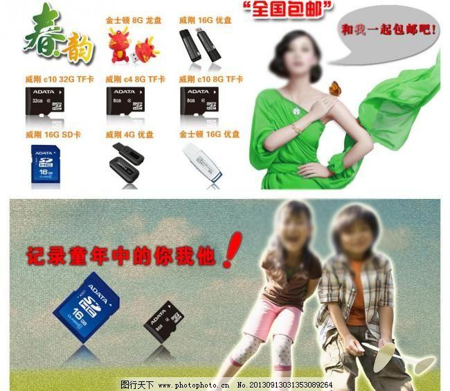数码卡类产品淘宝广告 春韵 促销图 蝴蝶 家庭 美女 平面设计