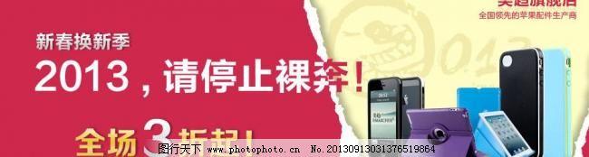 淘宝广告图 首页 名店促销钻展 春季产品类钻展 亮色背景 淘宝钻展