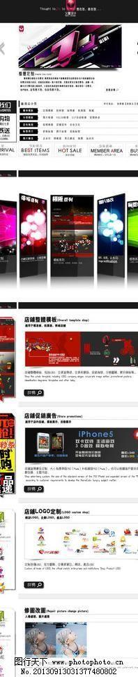 淘宝数码整体规划标准版 淘宝数码整体规划标准版图片免费下载 网页模板