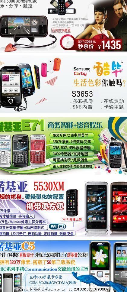 淘宝诺基亚手机轮播广告 淘宝诺基亚手机轮播广告图片免费下载 广告设计