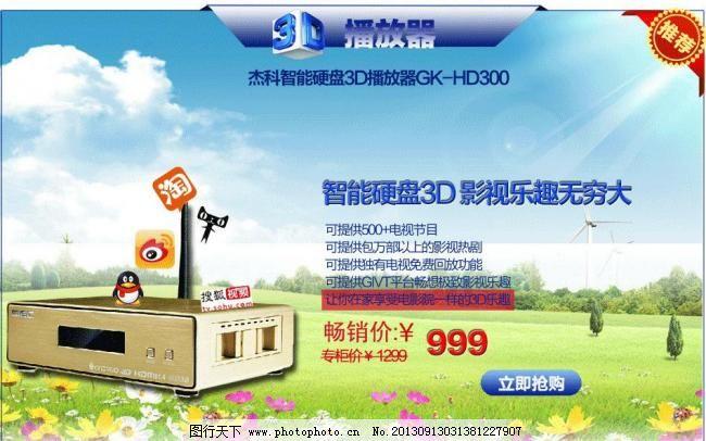 3d蓝光播放器 淘宝首页图 春天 网页模板 源文件 中文模版 中文模版