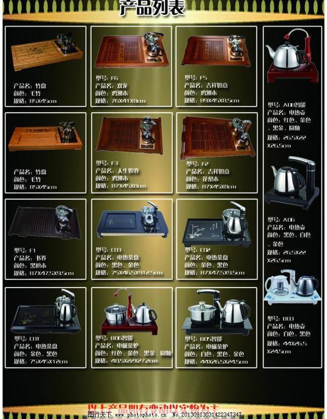 产品列表模版 广告模版 茶盘产品列表 招商广告 广告设计 淘宝海报
