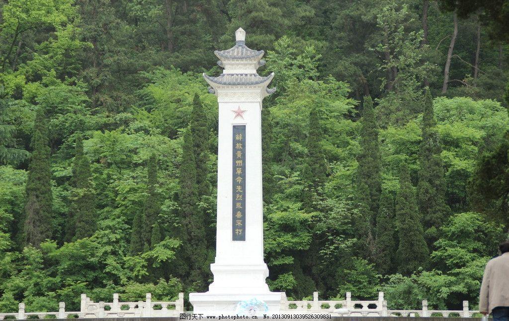 黔灵山 贵阳 黔灵山公园 纪念碑 公园 黔南第一山 动物园 园林建筑