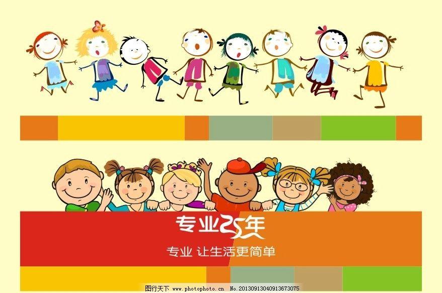 卡通人 卡通小人物 卡通小朋友 卡通素材 卡通小孩 矢量小人物