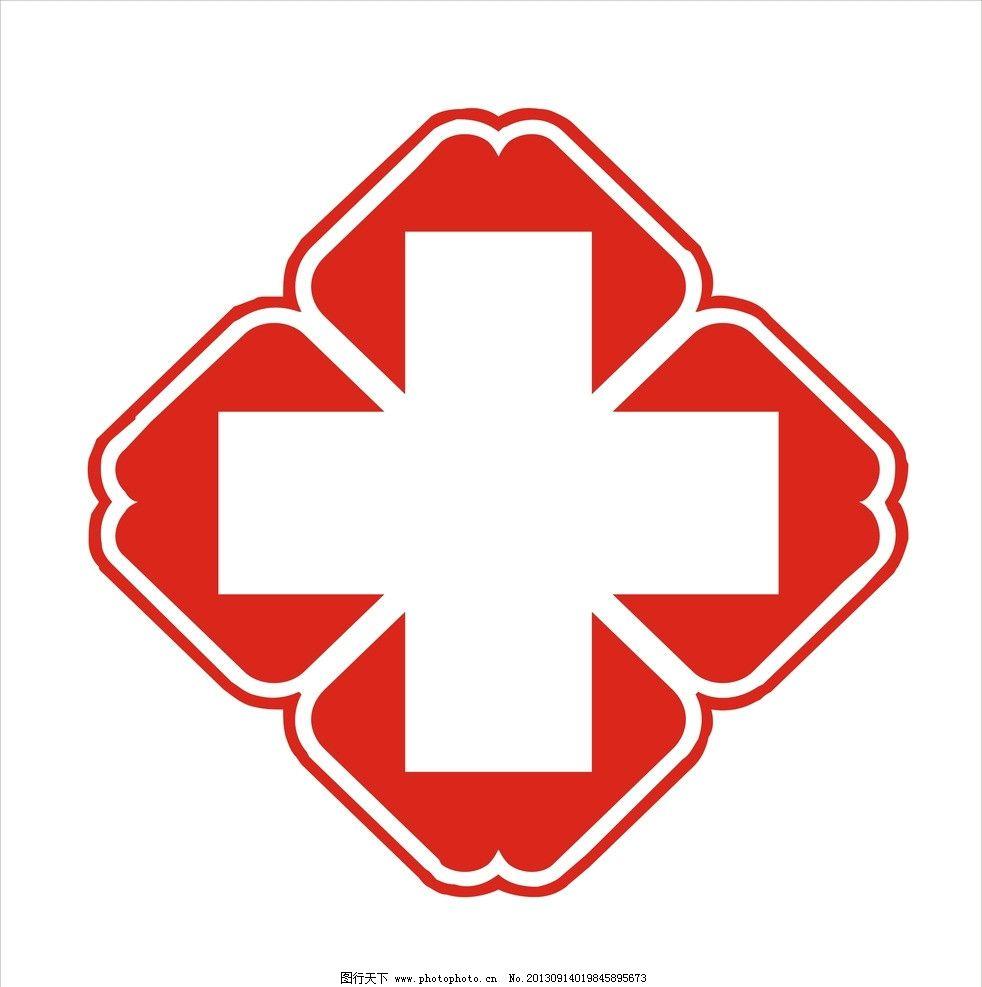 红十字 医院标志图片