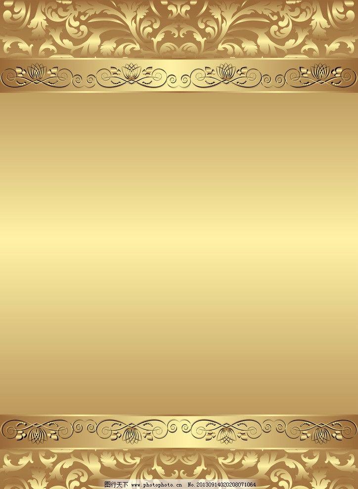 欧式花纹 欧式 古典 花纹 花边 卡片 金属背景 金属 质感 铁板 光滑 金黄色金属 金属板 金属色背景 光亮 钢板 金色 金属背景底纹 邀请卡 请贴 请柬 金色花纹 传统花纹 装饰花纹 婚纱 婚礼 角花 对称花纹 贺卡 古典花纹 时尚花纹 梦幻花纹 无缝花纹 丝织花纹 线条 墙纸 壁纸 丝织 无缝 手绘 时尚 背景 底纹 矢量 花纹花边 底纹边框 背景底纹 背景底纹矢量素材 底纹背景 EPS