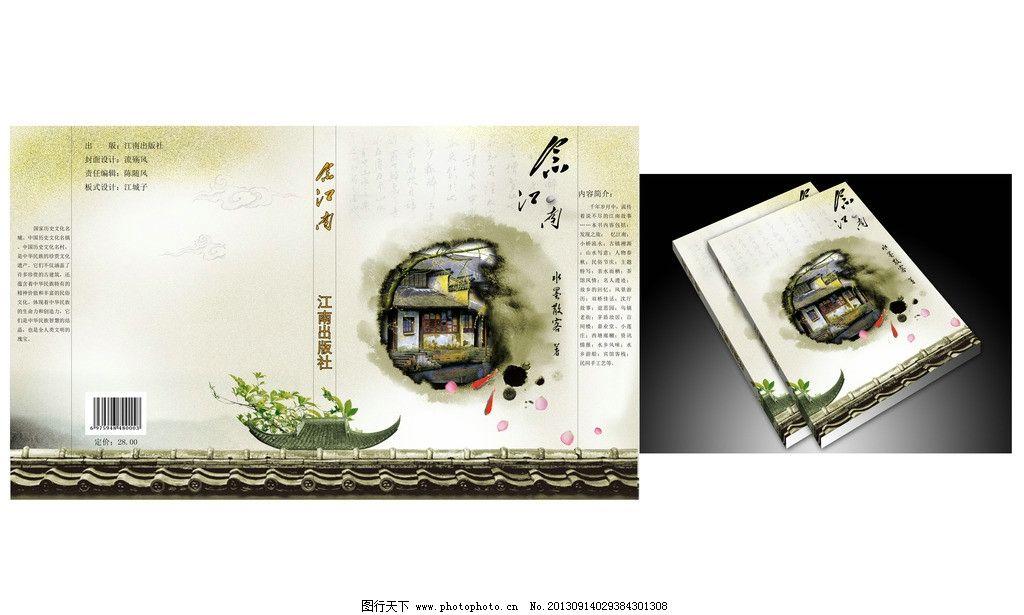 书本平面立体封面设计图片_画册设计_广告设计_图行