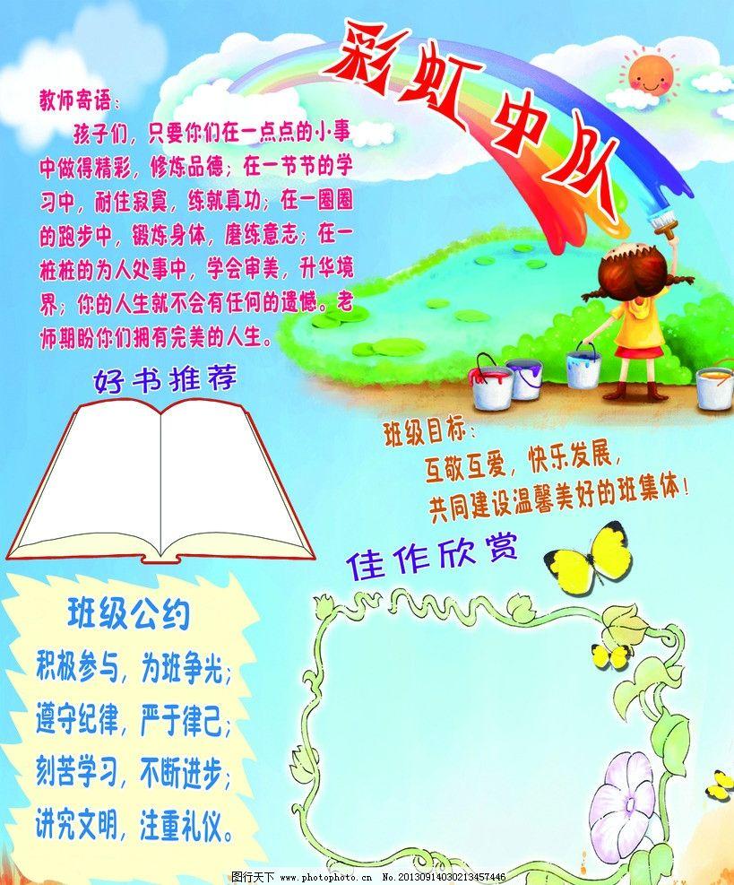 彩虹中队 小学生板报 画报 学校展牌 学校展板 学校宣传展板 学校宣传图片