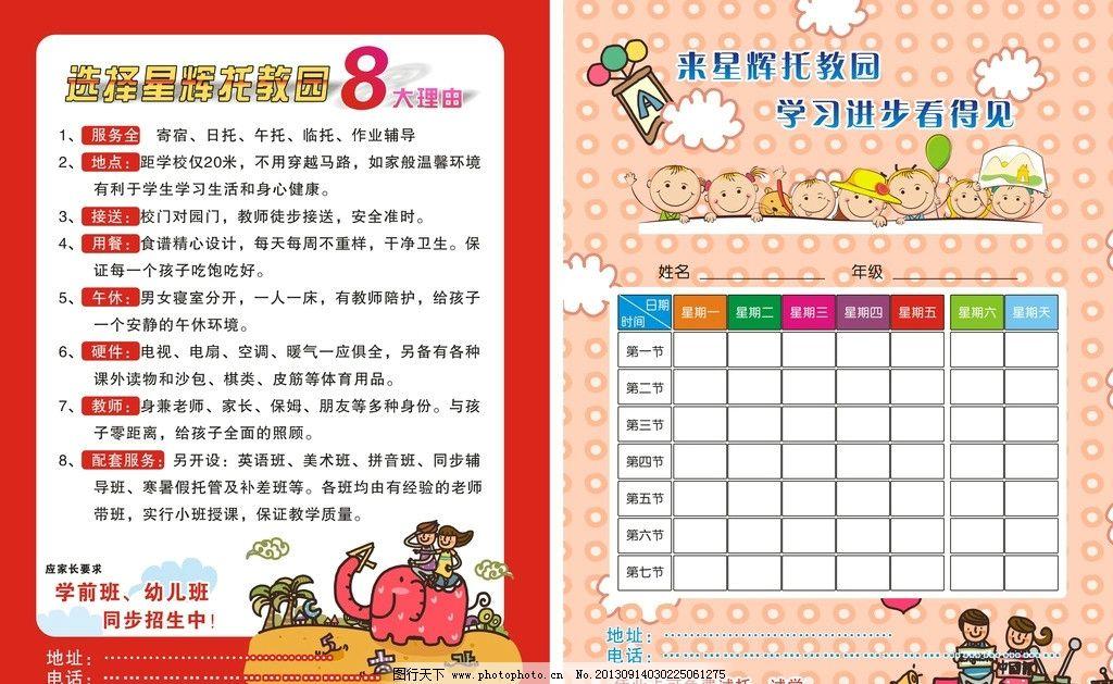 幼儿园 星辉幼儿园 卡通 大象 儿童 课程表 许多儿童 招生 矢量图片