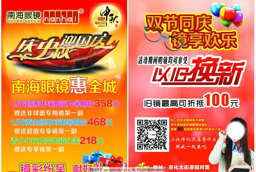 庆中秋迎国庆眼镜单页图片_展板模板_广告设计_图行