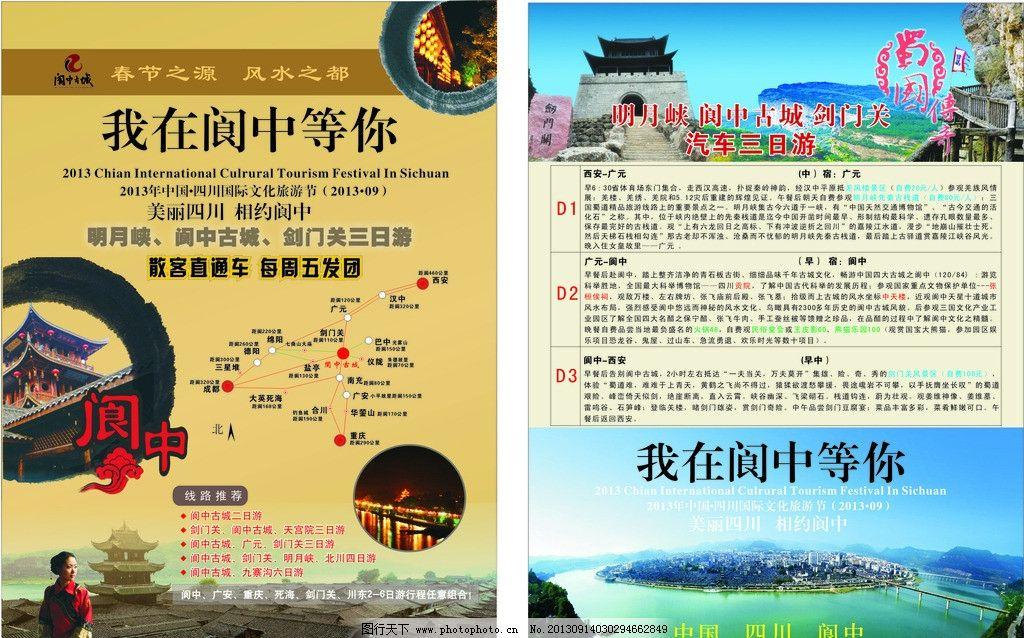 旅游宣传单页图片_展板模板_广告设计_图行天下图库