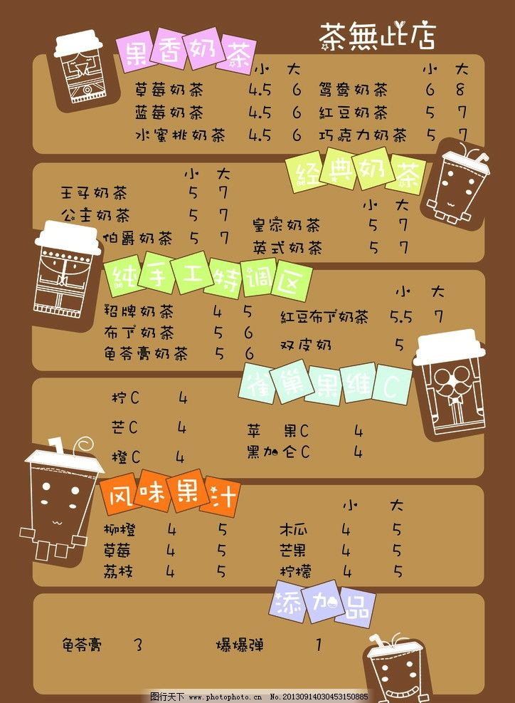 奶茶菜单 奶茶杯 奶茶杯矢量图 卡通字体 海报 展板 桌签 广告设计
