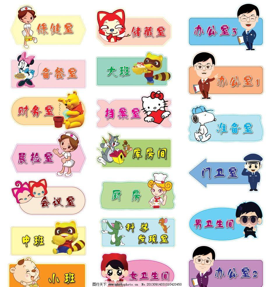 幼儿园门牌 亚克力门牌 写真门牌 卡通门牌 其他模版 广告设计模板