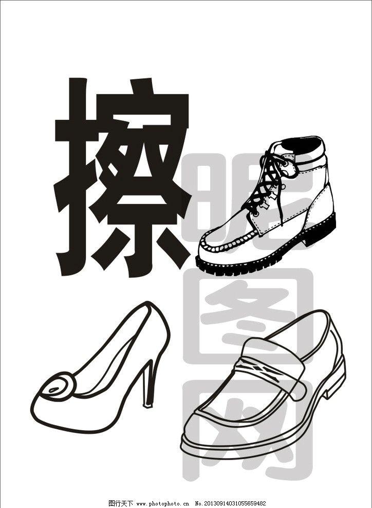 擦皮鞋 线条 皮鞋 结构 其他设计 印刷 矢量