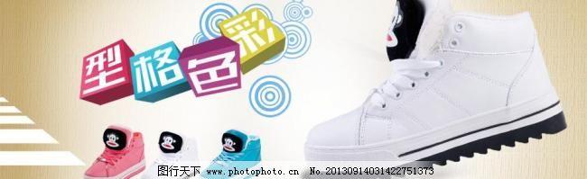 多色鞋子海报 立体 其他模板 淘宝海报 童鞋 童鞋海报 童装 网页模板