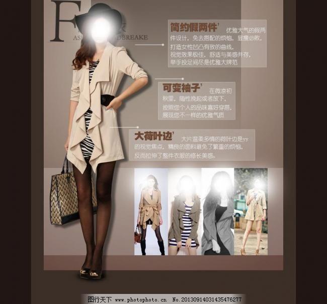 女装卖点海报设计 巴宝莉 大海报 冬装 服装广告 服装海报 服装设计