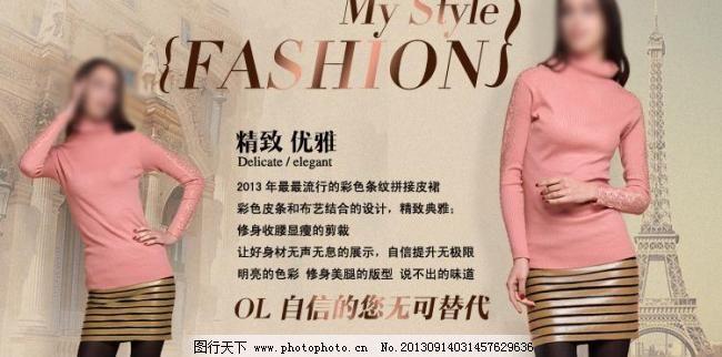女装海报设计 风格 欧美 时尚 淘宝设计 网页模板 源文件 无可替代