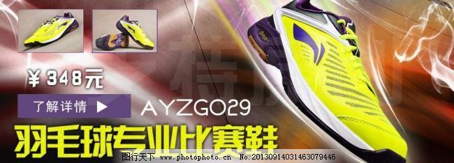 羽毛球专业比赛鞋海报