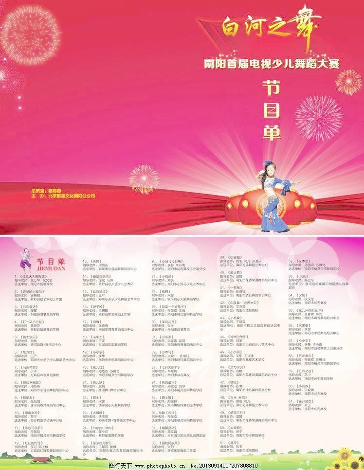 节目单封面模板下载 舞蹈女孩 礼花 草地 鼓节目单封面 节目单设计 晚