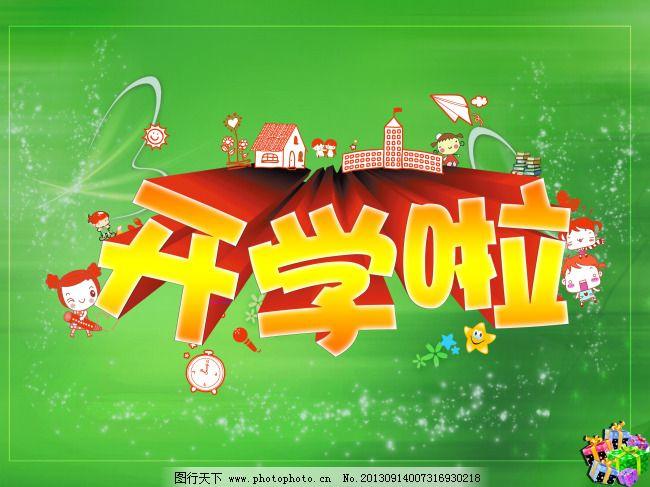 开学季海报 立体字 开学季海报免费下载 绿色海报 艺术字 开学季素材