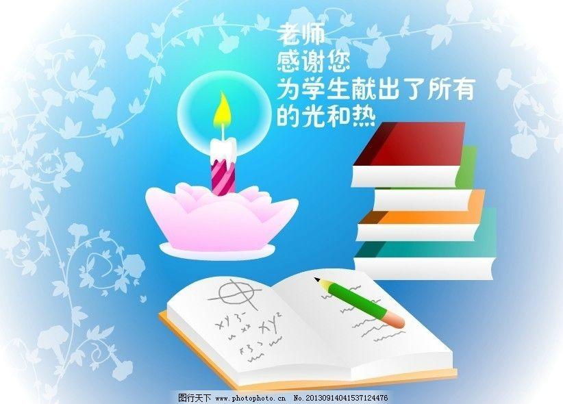 祝教师节快乐