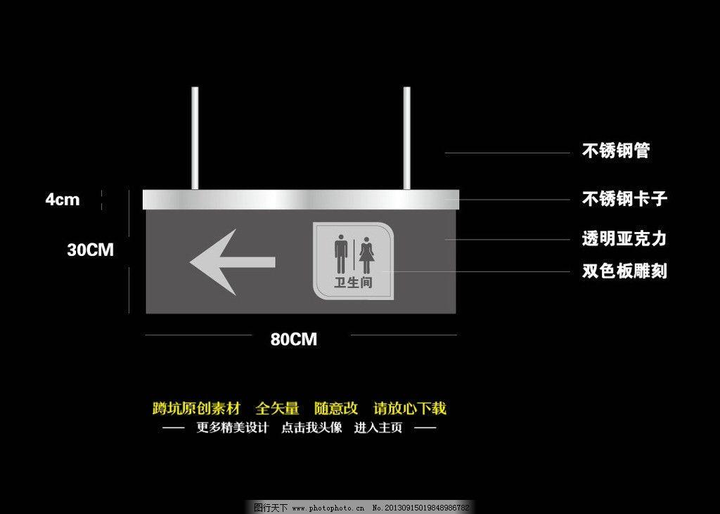 卫生间导示 吊牌        卫生间吊牌 导示系统 导示 导示设计 吊牌