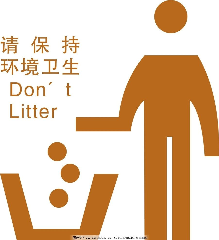 保护环境 保护 标识 包装 底纹 其他 标识标志图标 矢量 cdr图片
