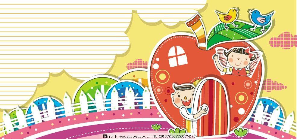 成长乐园 苹果屋 绿树 小鸟 栅栏 开心 快乐 儿童 儿童绘画 卡通插画图片