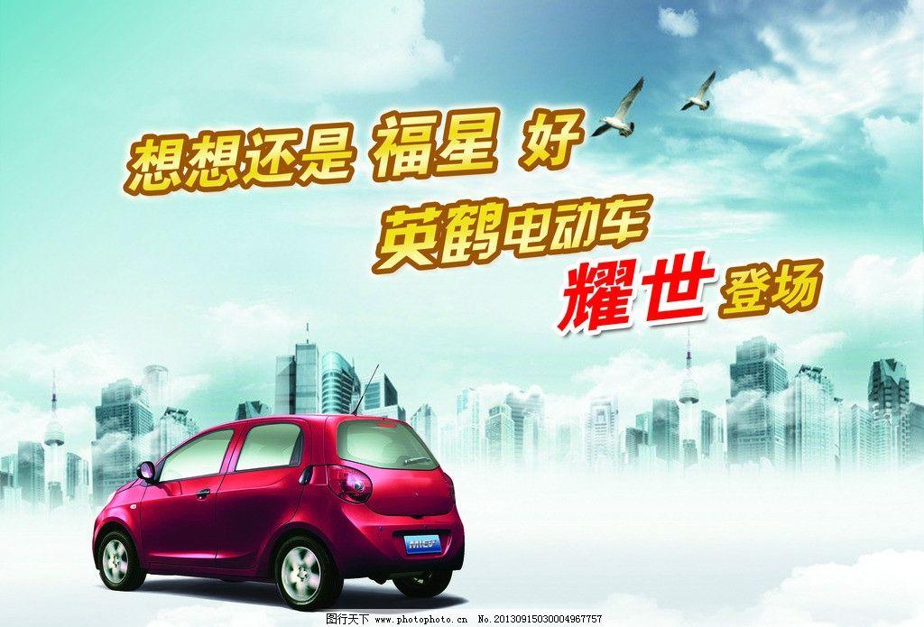 电动车宣传图片,电动汽车 英鹤 广告设计模板 源文件