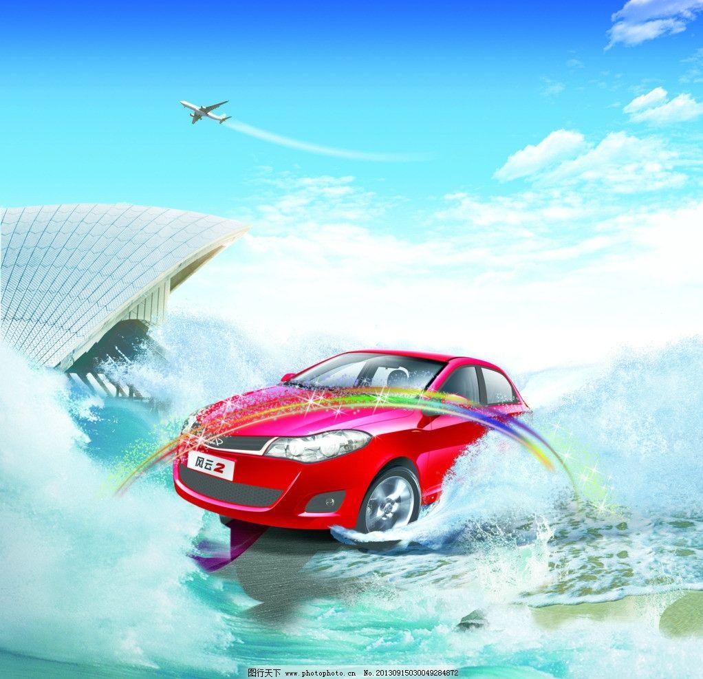汽车海报 汽车海报素材下载 汽车海报模板下载 蓝天白云 海水 大桥