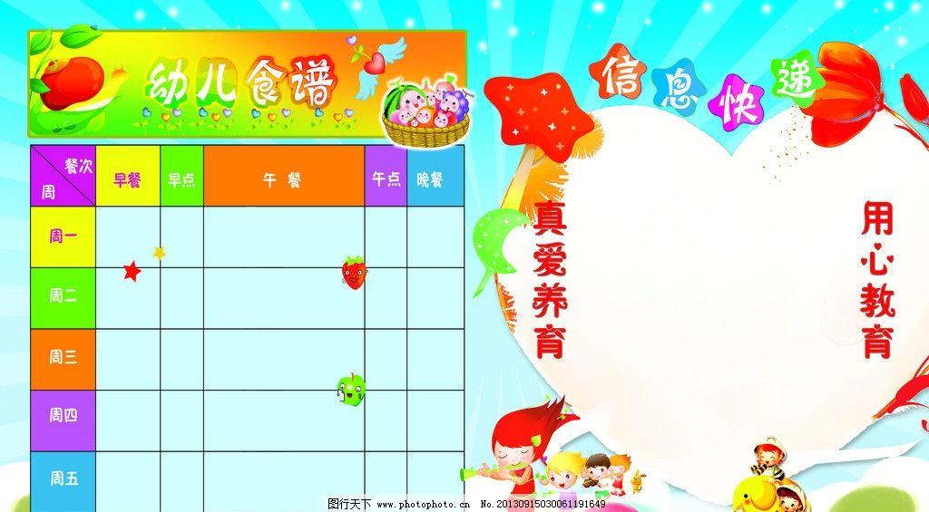 幼儿食谱 幼儿园 版面 食谱 卡通背景 学校 海报设计 广告设计模板 源