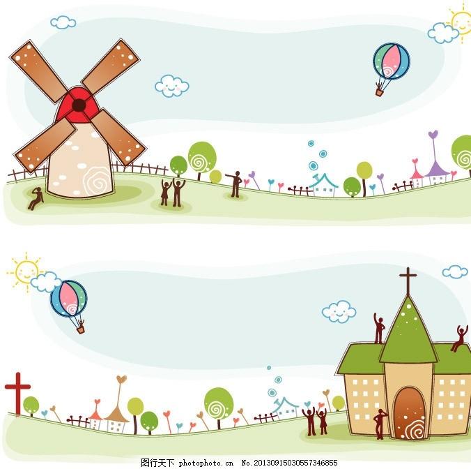 卡通 风车 学校 儿童 儿童画 儿童乐园 幼儿园 公园 游乐园