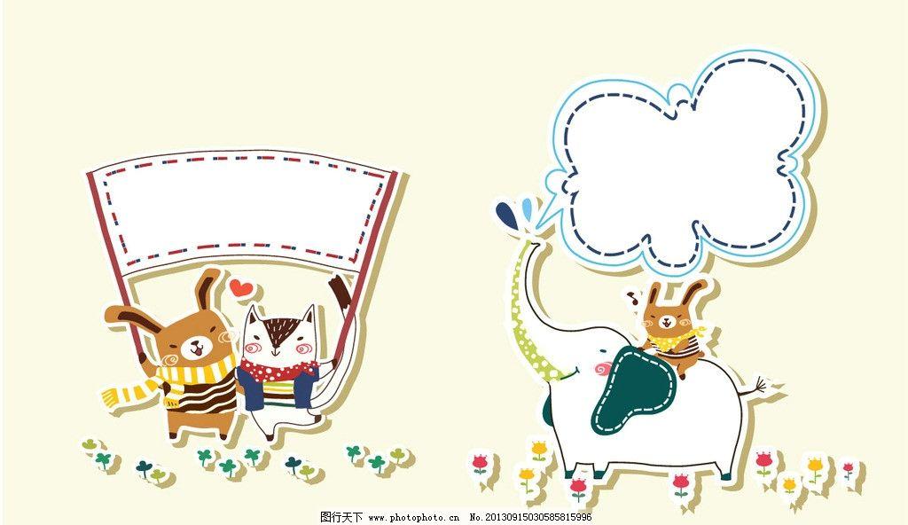 动物乐园 动物校园 卡通动物 儿童校园 校园 读书 学习 书本 幼儿园