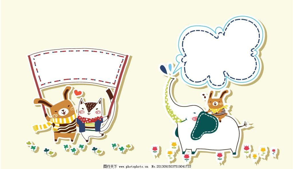 卡通 对话框 小象 旗帜 标旗 标语 情侣 小熊 兔子 松鼠 小松鼠 卡通形象 卡通乐园 动物园 动物乐园 动物校园 卡通动物 儿童校园 校园 读书 学习 书本 幼儿园 儿童插画 快乐时光 儿童绘画 儿童 快乐儿童 卡通插画 儿童世界 卡通设计 广告设计 矢量 AI