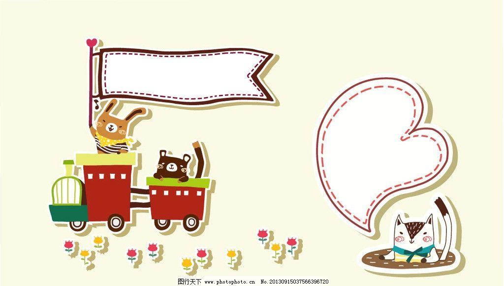 卡通 小火车 对话框 旗帜 鲜花 松鼠 小松鼠 卡通形象 卡通乐园