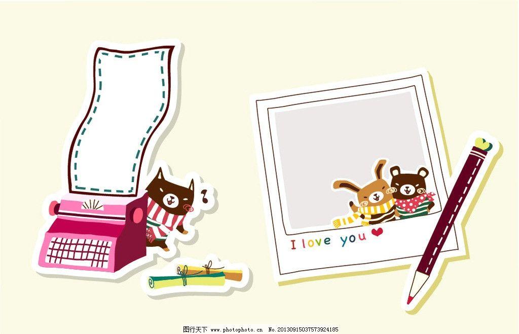 卡通 爱 love 爱情 打印机 相框 小熊 兔子 铅笔 动物园 动物乐园
