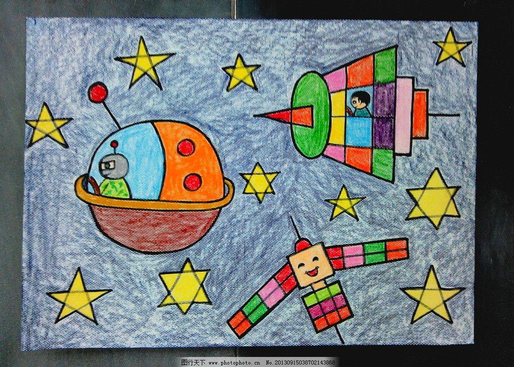 蜡笔画 外太空 卫星 飞船 火箭 儿童画 美术绘画 文化艺术 摄影 72dpi