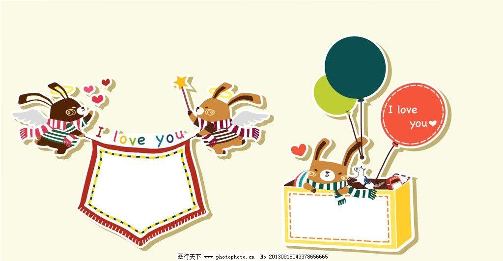 卡通 情侣 love 爱 热气球 气球 小熊 兔子 松鼠 小松鼠 卡通形象