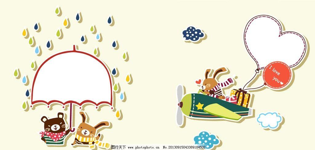 卡通 雨伞 下雨 飞机 爱心 爱情 情侣 小熊 兔子 松鼠 小松鼠 卡通形象 卡通乐园 动物园 动物乐园 动物校园 卡通动物 儿童校园 校园 读书 学习 书本 幼儿园 儿童插画 快乐时光 儿童绘画 儿童 快乐儿童 卡通插画 儿童世界 卡通设计 广告设计 矢量 AI