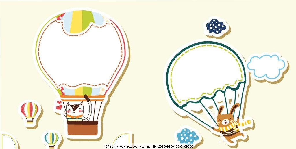 卡通 热气球 气球船 观光气球 观光 小熊 兔子 松鼠 小松鼠 卡通形象