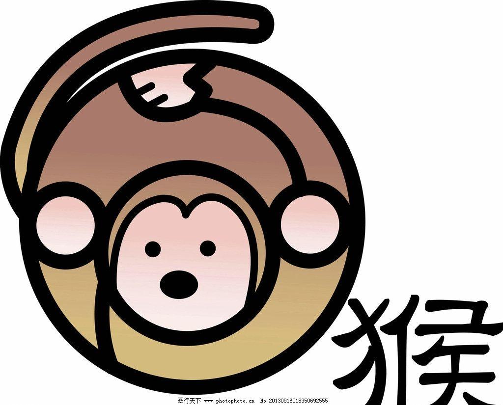 卡通猴 卡通 猴子 生肖 猴年 漫画 插画 动漫人物 动漫动画 设计 300