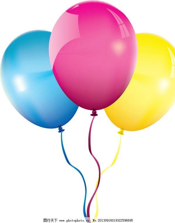 彩色气球 节日气球 气球 生日礼物 卡片 贺卡 生日快乐 彩带 节日庆祝