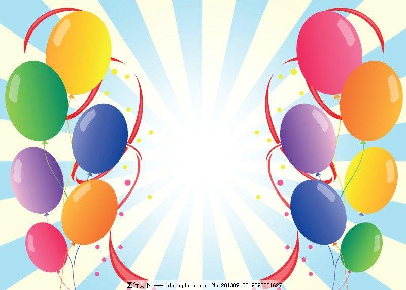 节日气球 气球 彩色气球 生日礼物 卡片 贺卡 生日快乐 彩带 节日庆祝