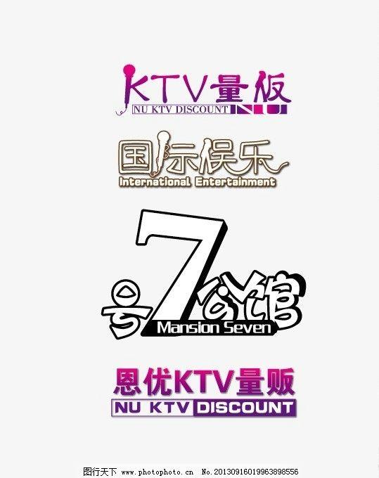 字体设计 国际 ktv 公馆 娱乐 量贩 企业logo标志 标识标志图标 矢量