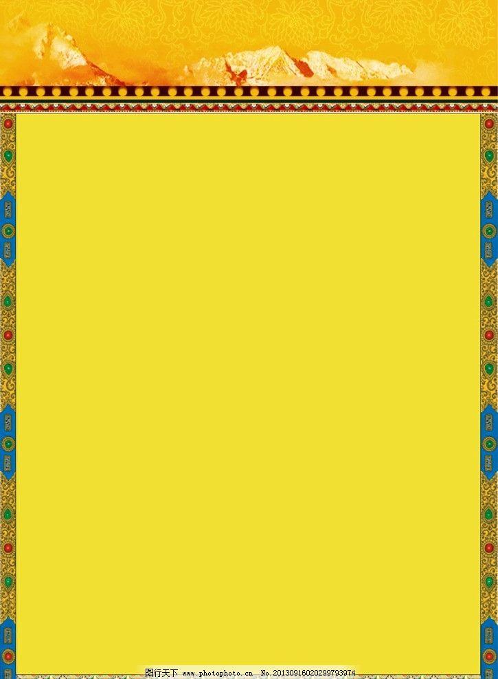 藏式展板图片图片