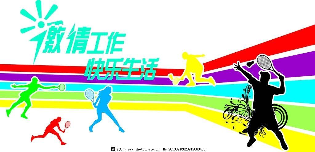 运动剪影效果 运动 剪影 手绘效果 体育 墙体 其他人物 矢量人物 矢量