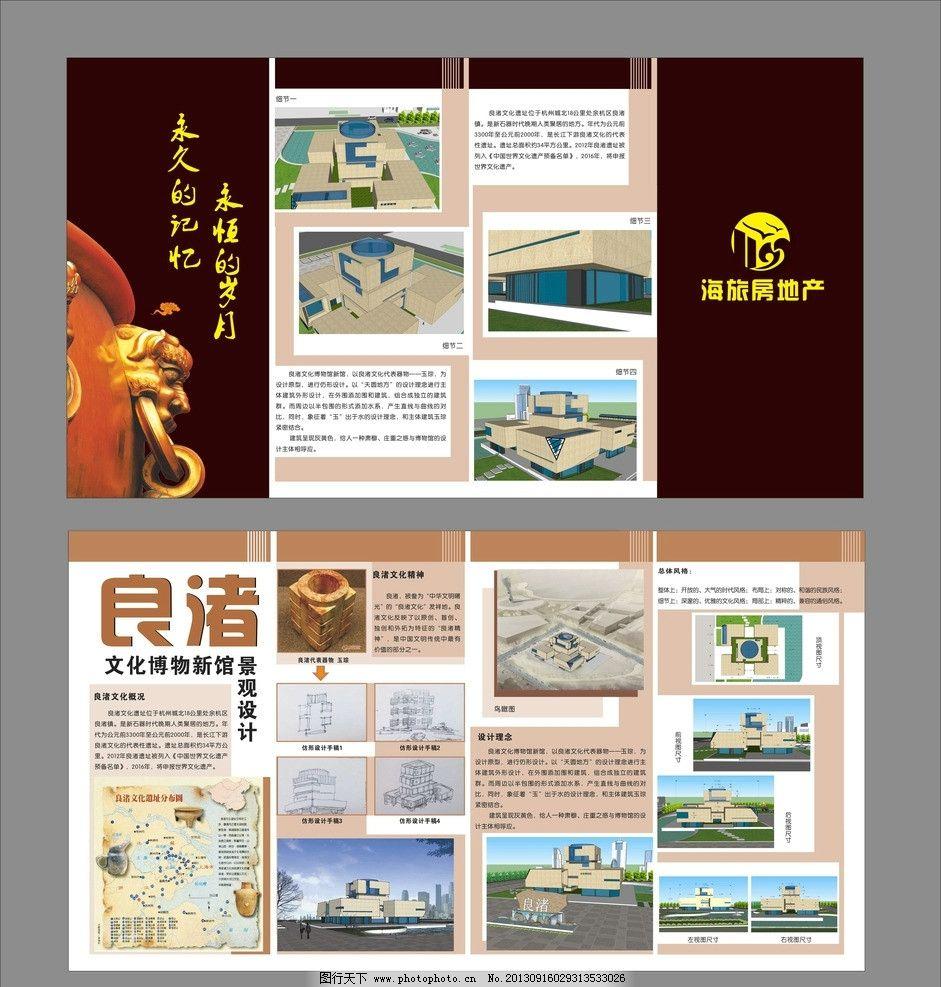 博物馆设计方案 房地产 毕业作品 人文博物馆 排版 折页 矢量图片